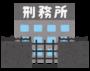 増田・辛坊さんが刑務所の実態を探る! 塀の中に潜入しました!