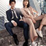 韓国ドラマ「無法弁護士」視聴開始です