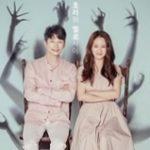 韓国ドラマ「ラブリー・ホラーブリー」視聴開始